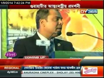 DY365 News - 1st Assam International Agri-Horti Show 2014